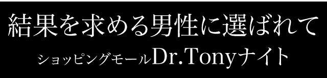���ʂ����߂�j���ɑI��ăV���b�s���O���[��Dr.Tony�i�C�g