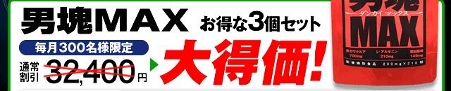 男塊MAX90日分